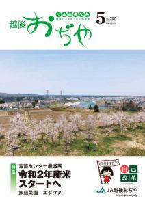 『JA越後おぢや』2020年5月号