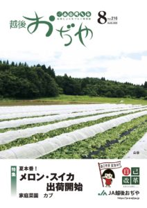 『JA越後おぢや』2020年8月号