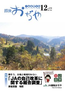 『JA越後おぢや』2020年12月号