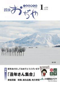 JA越後おぢや』2021年1月号