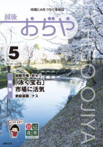 JA越後おぢや』2021年5月号
