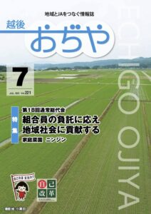 JA越後おぢや』2021年7月号